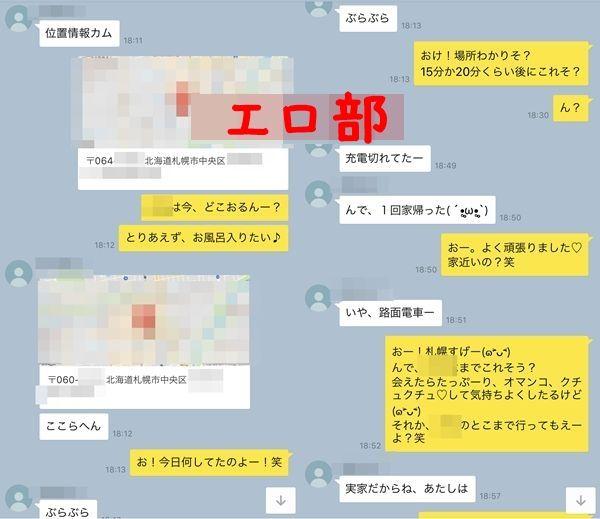 札幌で位置情報の交換して会う場所の相談