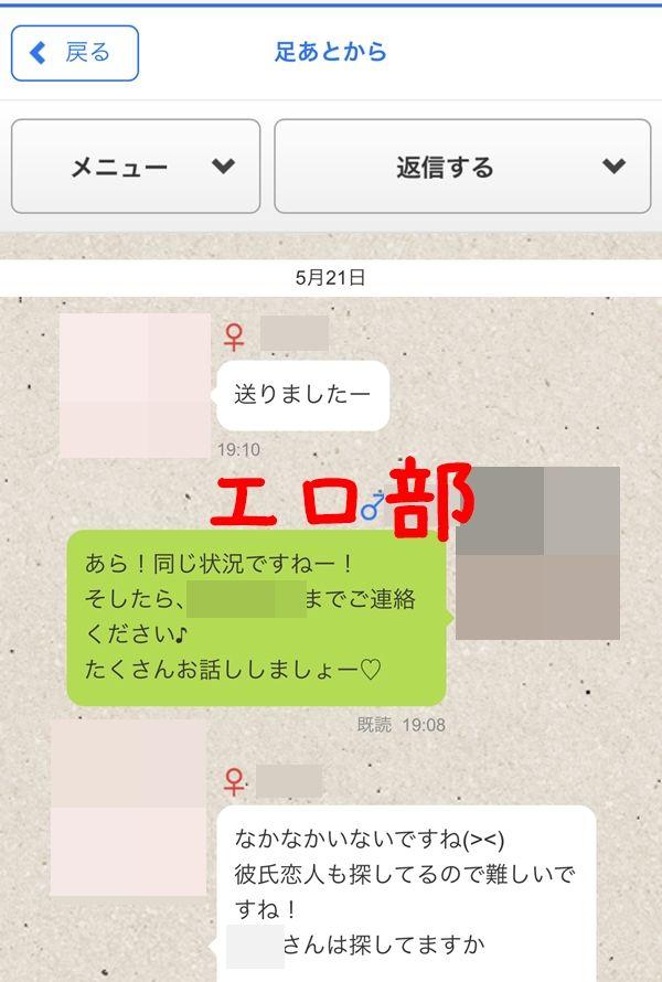 JメールでLINEを誘ったメール画像
