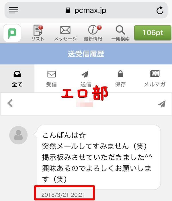 出会い系PCMAXのアダルト投稿文を見たギャルからメールが届く