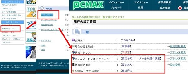 PCMAXに新規無料登録の最終確認