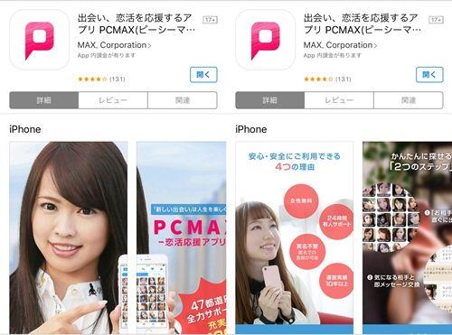 出会い系PCMAXの公式アプリ