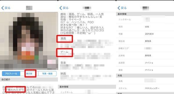 女子大生のハッピーメールプロフィール画像