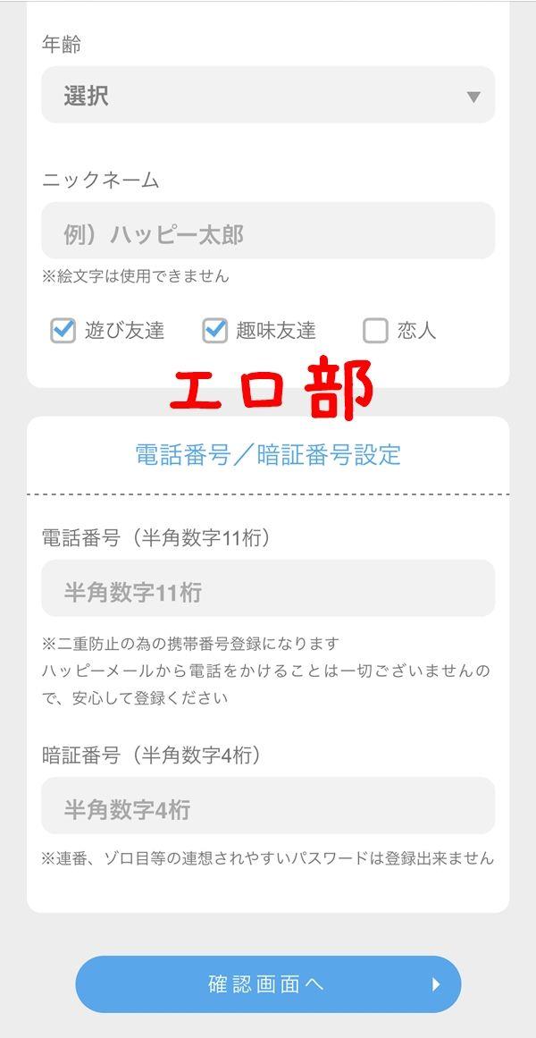 ハッピーメールの無料登録の入力画面
