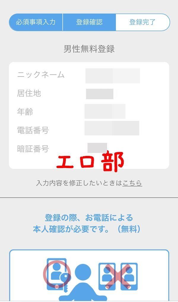 ハッピーメールの無料登録画面
