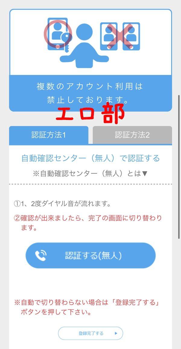 ハッピーメールも新規無料登録の電話確認