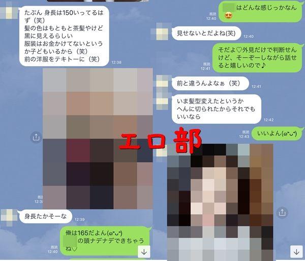 出会い系の女子高生のLINE画像