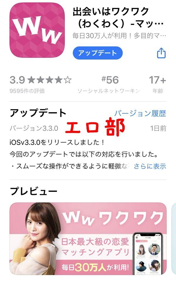 ワクワクメールの公式アプリ
