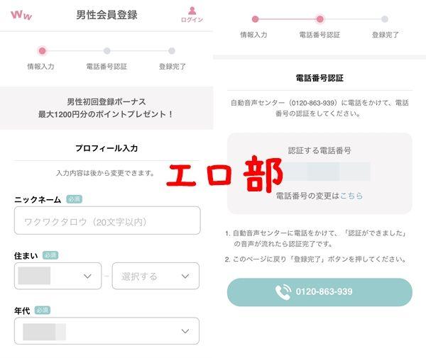 ワクワクメールの新規登録のステップ