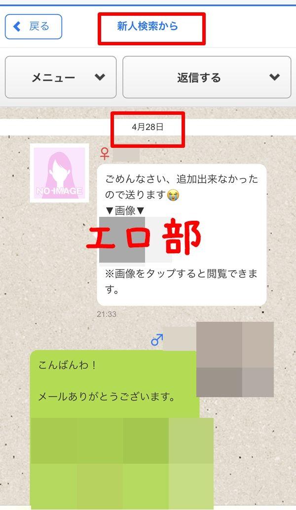 メルパラのメール交換画面