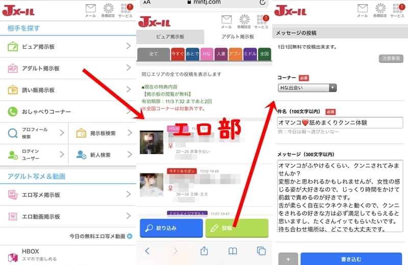 Jメールの使い方の画像解説