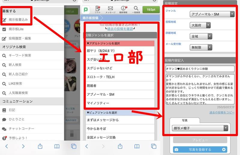 PCMAXのアダルト掲示板に投稿する方法