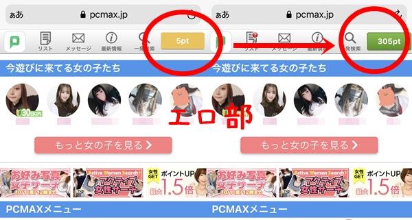 PCMAXのポイント購入