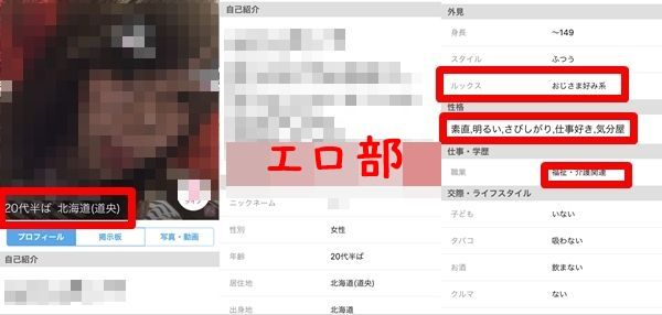 札幌のハッピーメールにいた介護士のプロフィール画像