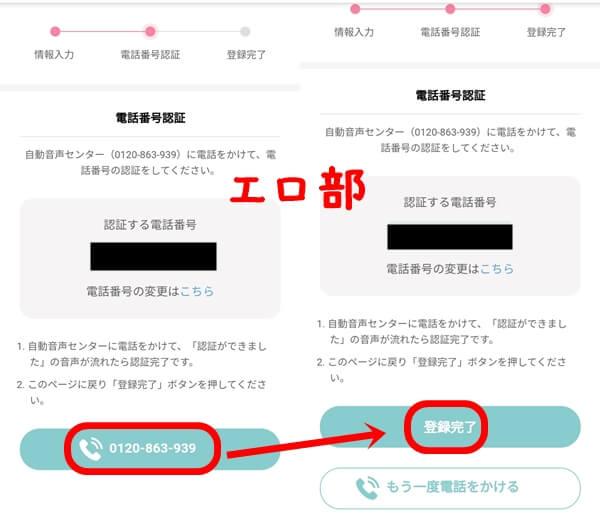 ワクワクメール登録|電話認証