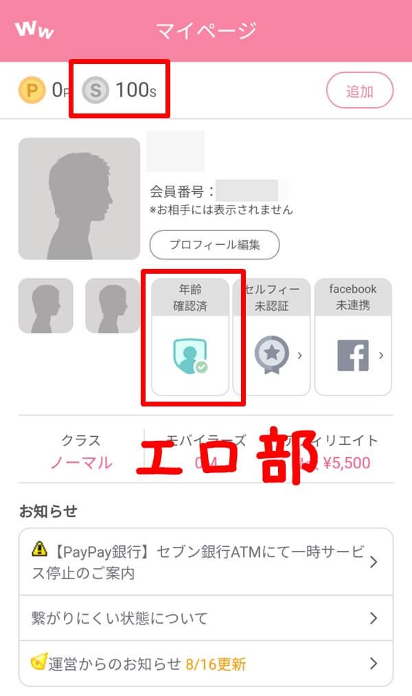 ワクワクメール登録|100ポイント付与