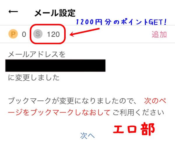 ワクワクメール登録|120ポイント付与
